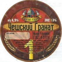 Чешский гранат(темное) (розлив.) 0,5 л